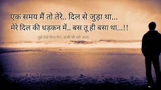 Ek Samay Main to Tere Dil Se Juda Tha Song Lyrics.