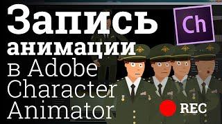 Adobe Character Animator урок Запись анимации для After Effects экспорт секвенции