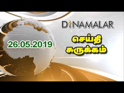செய்திச்சுருக்கம்   Seithi Surukkam 26-05-2019   Short News Round Up   Dinamalar