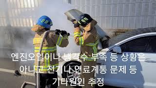 [폭로닷컴] 외제차 화재, 재규어 엔진룸 전소