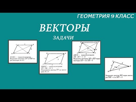 Как выразить вектор в параллелограмме