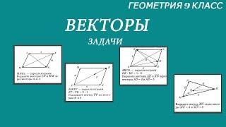 Выразить векторы. Разложить векторы. Задачи по рисункам. Геометрия
