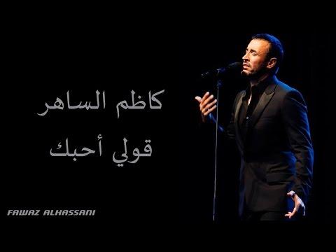 Kadim Al Saher Qoulee Ouhibbouka كاظم الساهر- قولي أحبك