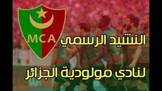 - L'hymne officiel du Mouloudia Club d'Alger