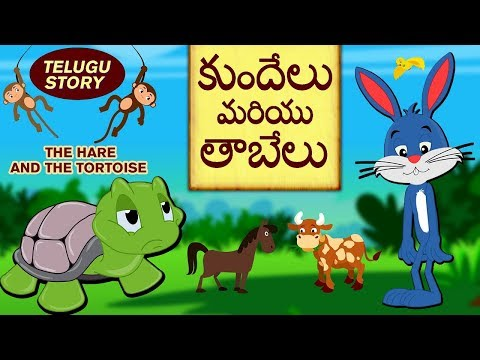 The Hare And The Tortoise | Telugu Stories For Kids | Moral Stories | Bedtimes Stories |Kids Stories