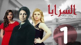 مسلسل السرايا - الحلقة الاولي  ـ الجزء الثاني   Al Sarea Episode  1