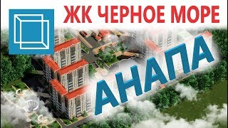 #АНАПА - ЖК ЧЕРНОЕ МОРЕ - Новый застройщик в АНАПЕ!!!(, 2018-12-18T08:52:19.000Z)