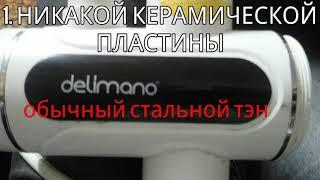 Правда о Делимано Обзор, ремонт кран проточный водонагреватель Делимано Delimano