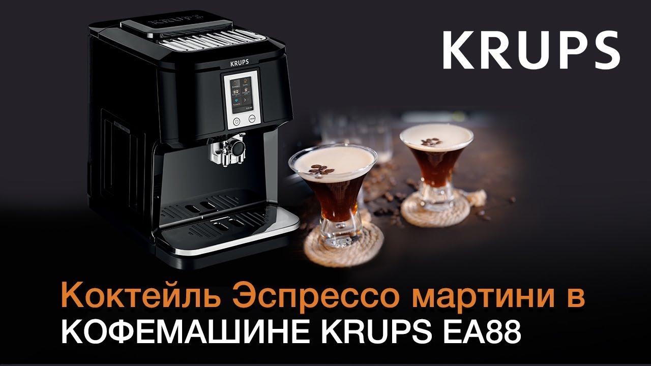 Рецепт коктейля Эспрессо мартини (Espresso Martini) в кофемашине KRUPS EA88