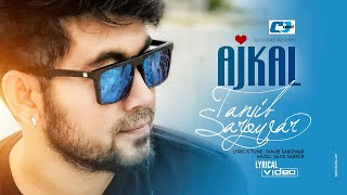 Ajkal Tanjib Sarowar Mp3 Song Download