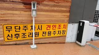 주차차단기 설치영상-엘 산후조리원