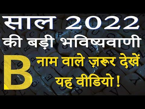 B Name Rashifal 2022 | B नाम वालों का राशिफल 2022 | B Horoscope 2022 | B Naam Wale Log Rashifal 2022