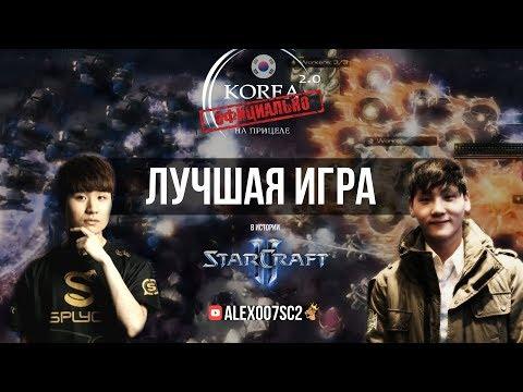 Лучшая Игра В ИСТОРИИ?! TY Vs Creator в StarCraft II - GSL Super Tournament