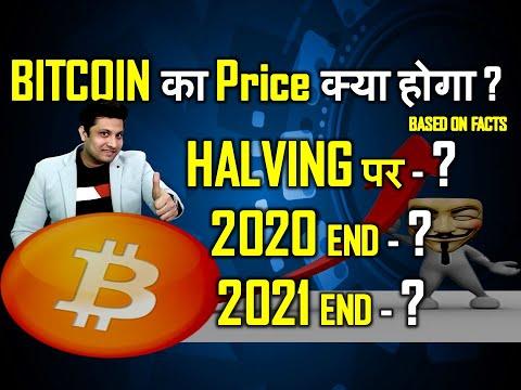 जानिए हमारी Bitcoin Prediction I Price क्या होगा - Halving पर, 2020 End u0026 2021 End तक based on facts