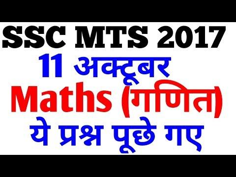 SSC MTS 2017 || 11 October को ये पूछा गया  || Maths Questions Asked || SSC MTS EXAM Maths