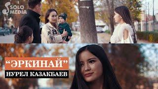 Нурел Казакбаев - Эркинай / Жаны клип 2019