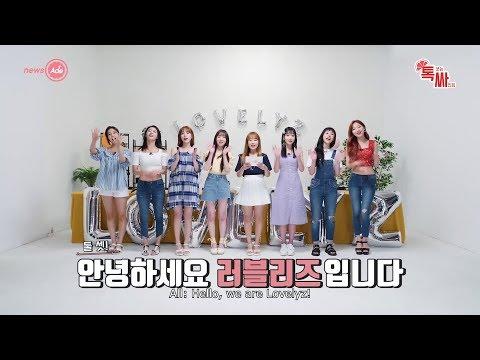 [ENG SUB] Lovelyz Poignant Fansign 러블리즈 톡쏘는싸인회
