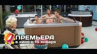 Голые перцы (2015) HD трейлер | премьера 15 января