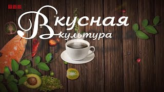 "Проект ""Вкусная культура"", выпуск 1 ""Русская кухня"""