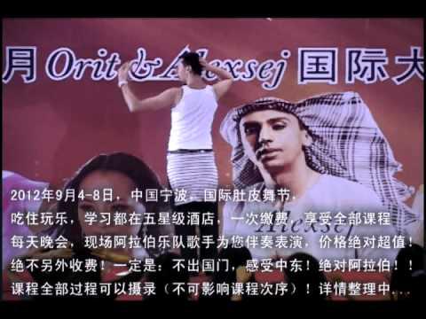 Alexsej in WBF-Jingya international bellydance festival Ningbo China