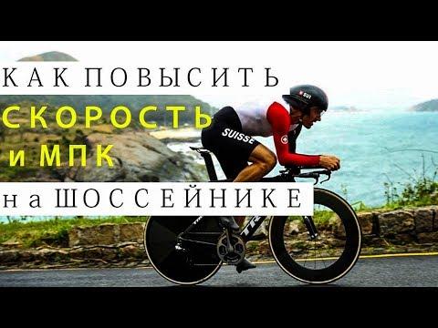 Как повысить скорость и МПК на шоссейном велосипеде