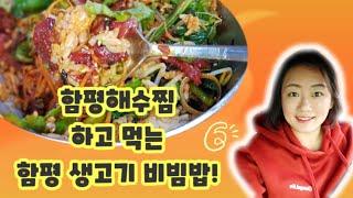 함평 해수찜질방 함평한우생고기 육회비빔밥 그리고 키친2…