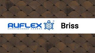 Битумная черепица Ruflex briss обзор | русская битумная черепица