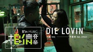 DELLA丁噹 [Die Lovin'不要命] feat.J.Sheon Official Music Video