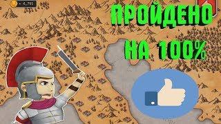 пРОЙДЕНО НА 100(Grow Empire Rome)