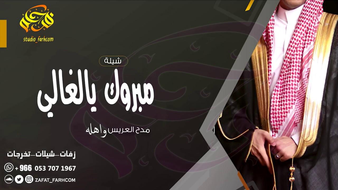 شيلة 2020 مدح المعرس واهله شيلة مبروك لك يالغالي باسم محمد شيلات