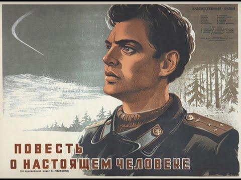 Повесть о настоящем человеке (военный, режиссер Александр Столпер)