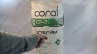 Корал CР 21 штукатурка универсальная(Штукатурка Coral CP-21 предназначена для выравнивания и отделки поверхностей внутри и снаружи зданий.http://dnplast.dp...., 2015-02-11T12:09:08.000Z)