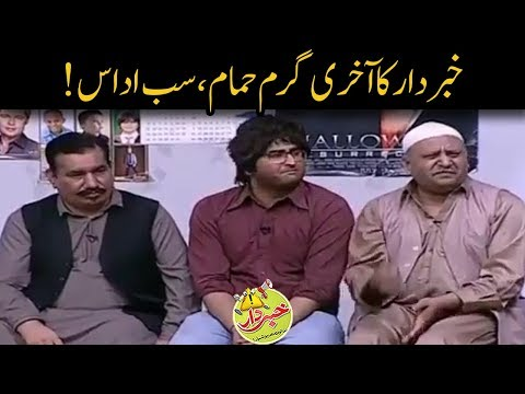 Siyasi Garam Hamam Last Episode Of Khabardar – Nasir Chinyoti Honey – Khabardar with Aftab Iqbal