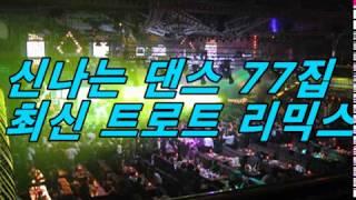 신나는 댄스 77집 2018  최신 트로트 리믹스