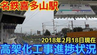 名鉄喜多山駅付近 高架化工事進捗状況  2018年2月18日現在