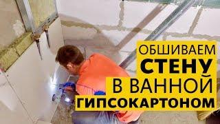 Капитальный ремонт квартиры. Ремонт ванной комнаты: обшивка стены гипсокартоном.
