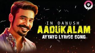 Aadukalam - Ayyayo Tamil Lyric Video | Dhanush | G.V. Prakash Kumar | Shamseer Lyrics