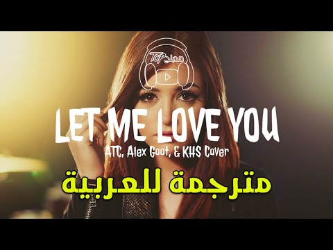 LET ME LOVE YOU - ATC, Alex Goot, & KHS Cover مترجمة عربى