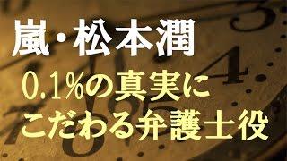 嵐・松本潤は、TBSドラマ「99.9-刑事専門弁護士」 で弁護士役に初挑戦...