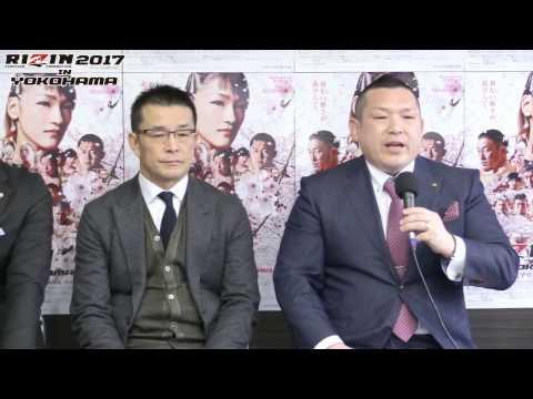 17.3.14『RIZIN 2017 in YOKOHAMA 記者会見』