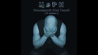 Церн - Последний Не Герой  (Альбом).