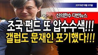 (일일뉴스) 갤럽도 문재인 포기 여론조사 폭망!!! / 신의한수 19.09.20