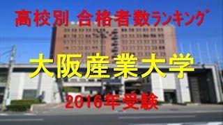 大阪産業大学 高校別合格者数ランキング 2016年【グラフでわかる】 thumbnail