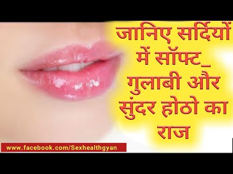 जानिए सर्दियों में सॉफ्ट_ गुलाबी और सुंदर होठो का राज_Sex Health Gyan