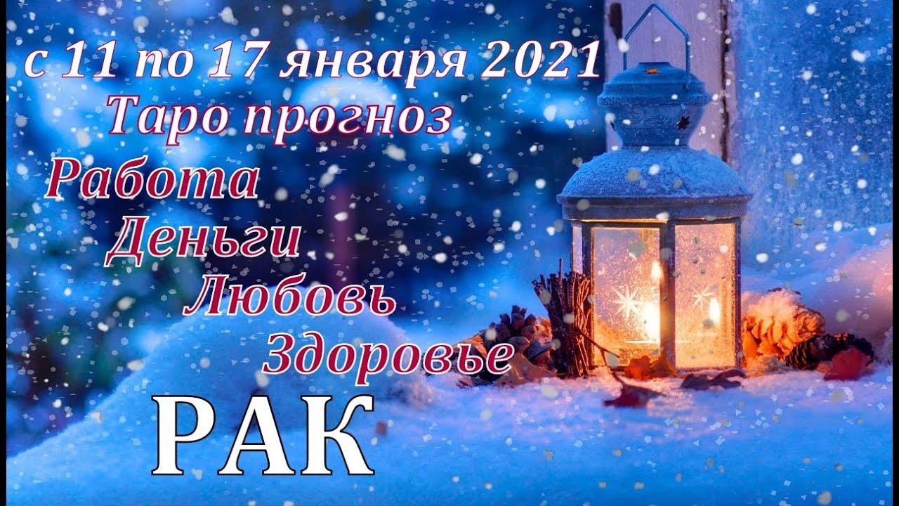 РАК С 11  ПО 17 ЯНВАРЯ 2021 ТАРО ПРОГНОЗ  РАБОТА ДЕНЬГИ ОТНОШЕНИЯ ЗДОРОВЬЕ
