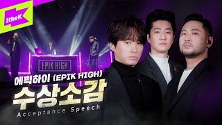 에픽하이(EPIK HIGH) _ 수상소감 Live   Acceptance Speech   스페셜클립   Special Clip   가사   LYRIC   타블로 미쓰라진 투컷
