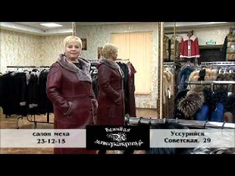 Дубленки. Салон  Великая Императрица  Уссурийск