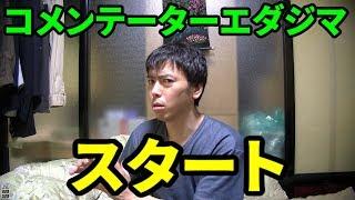 新チャンネル「コメンテーターエダジマ」スタートです thumbnail