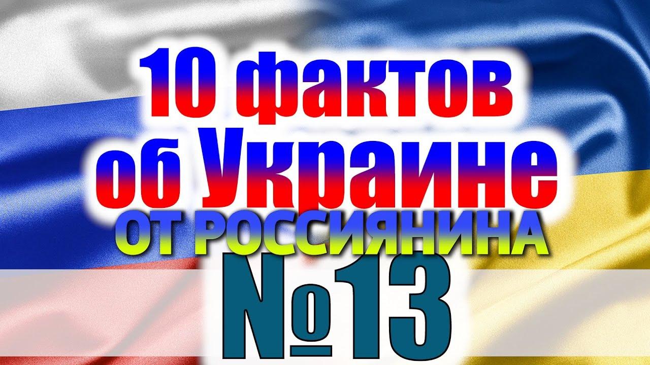 10 ФАКТОВ ОБ УКРАИНЕ ОТ РОССИЯНИНА #13