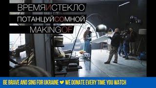 Время и Стекло - Потанцуй со мной (Making-of)